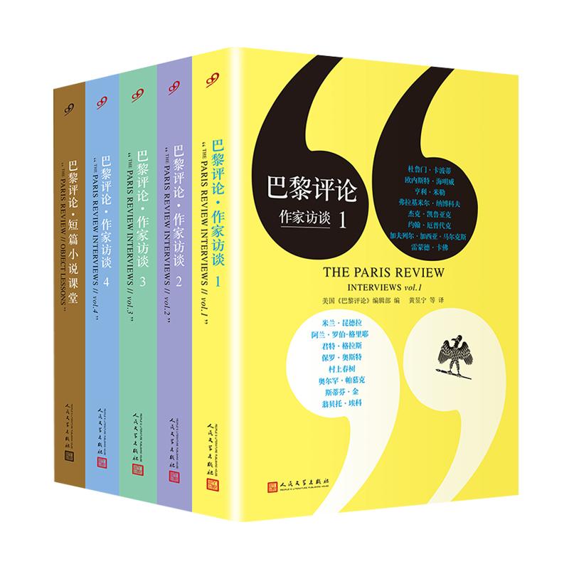 """巴黎评论(套装共5册)(含作家访谈1-4和短篇小说课堂)(""""作家访谈""""是美国文学杂志《巴黎评论》(Paris Review)的特色栏目。作家们谈论各自的写作习惯、方法、困惑……内容妙趣横生,具有重要的文献价值。 青年作家、业余写手、文学小说爱好者、文字工作者......都能从中找到灵感、启发和快乐"""