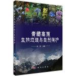 青藏高原生物地理与自然保护