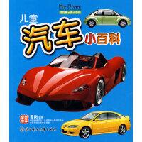 【正版现货】儿童汽车小百科――我的套小百科 赵小玲 9787538531862 北方妇女儿童出版社