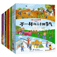 全10册幼儿大科学精选版 科普百科知识3-6-9岁幼儿小学生课外阅读书籍一二年级儿童科普读物