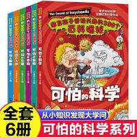 激发孩子阅读兴趣的300个百科揭秘全套6册 可怕的科学/食物/动物/灾难/人体/探索 小学生3-6年级年级青少年图书儿童