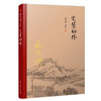 定慧初修(全新精装版)(大陆正版授权南怀瑾系列)