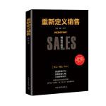 重新定义销售