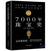 7000年珠宝史[英]休?泰特创美工厂出品中国友谊出版公司【稀缺旧书】【直发】