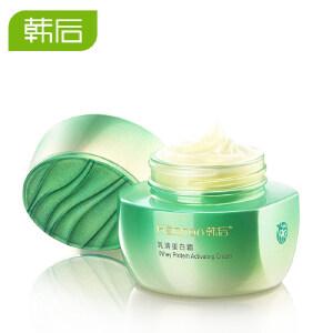 韩后化妆品 面霜女士 乳清蛋白霜40g 补水保湿 舒缓肌肤
