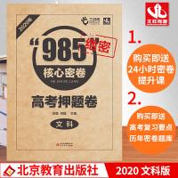 2020年985核心密卷高考押题卷考点高考必刷题核心冲刺试卷12套文科或者理科全国123语数学英语理科史地政文综物理化