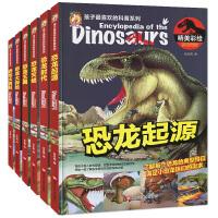 精装恐龙大百科(精美彩绘)全6册儿童版绘本十万个为什么恐龙书幼儿科普绘本 3-7-8-10岁动物百科全书小学生恐龙书籍