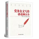 党务公文写作与范例大全(2017版)
