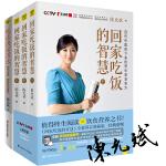 中医世家饮食疗法:陈允斌教你吃出健康家庭装(套装共4册)(作者亲笔签名版)