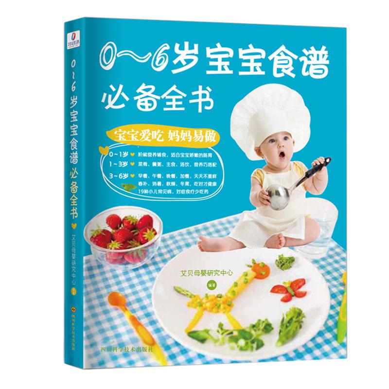 0~6岁宝宝食谱必备全书北斗乐融优选出品 宝宝爱吃的600道营养食谱,辅食、早餐、午餐、晚餐、四季食谱、小儿常见病调养食谱轻松制作