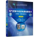 电气控制与机床电路检修技术(殷培峰)(第三版)