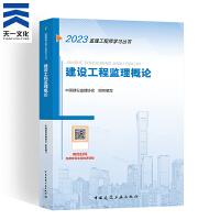 监理工程师2020教材 建设工程监理概论 土建专业 2020年全国监理工程师培训考试用书:建设工程监理概论