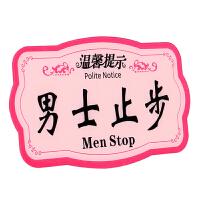 谋福 粉色款亚克力美容院会所女宾男宾止步 温馨提示牌男士止步门牌墙贴