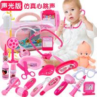 儿童医生玩具套装听诊器男孩女孩过家家打针医具工具箱儿童节礼物 医药箱22件套【红 带灯光