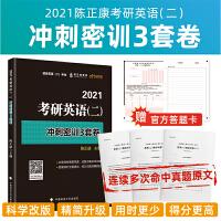 陈正康2020跨考考研英语(二)冲刺密训6套卷(第5版) 英语密押 考研英语密押六套试卷 冲刺试卷 6套题