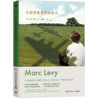 【全新正版直发】生命里最美好的春天(法)马克・李维(Marc Levy)