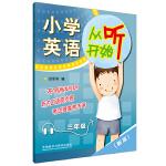 小学英语从听开始三年级(赠光盘)(新版)