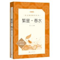 繁星・春水(教育部统编《语文》推荐阅读丛书)