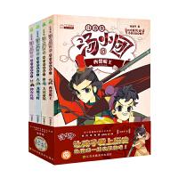 汤小团漫游中国历史系列两汉传奇卷(注音版)(套装共4册)