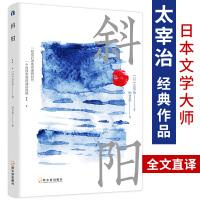斜阳 日本文学 外国小说 外国文学经典 世界名著 畅销书籍完整版无删减