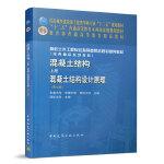 混凝土结构(上册)―混凝土结构设计原理(第七版)