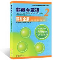 正版现货新概念英语新版2教材全解 实践与进步 新概念英语配套辅导讲练测系列图书 英语教材讲解 外语学习教材 北京教育出