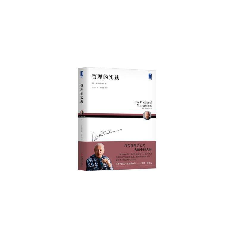 管理的实践(货号:M) [美]彼得·德鲁克(Peter F. Drucker) 9787111603078 机械工业出版社威尔文化图书专营店 有任何问题  欢迎咨询  17310559855