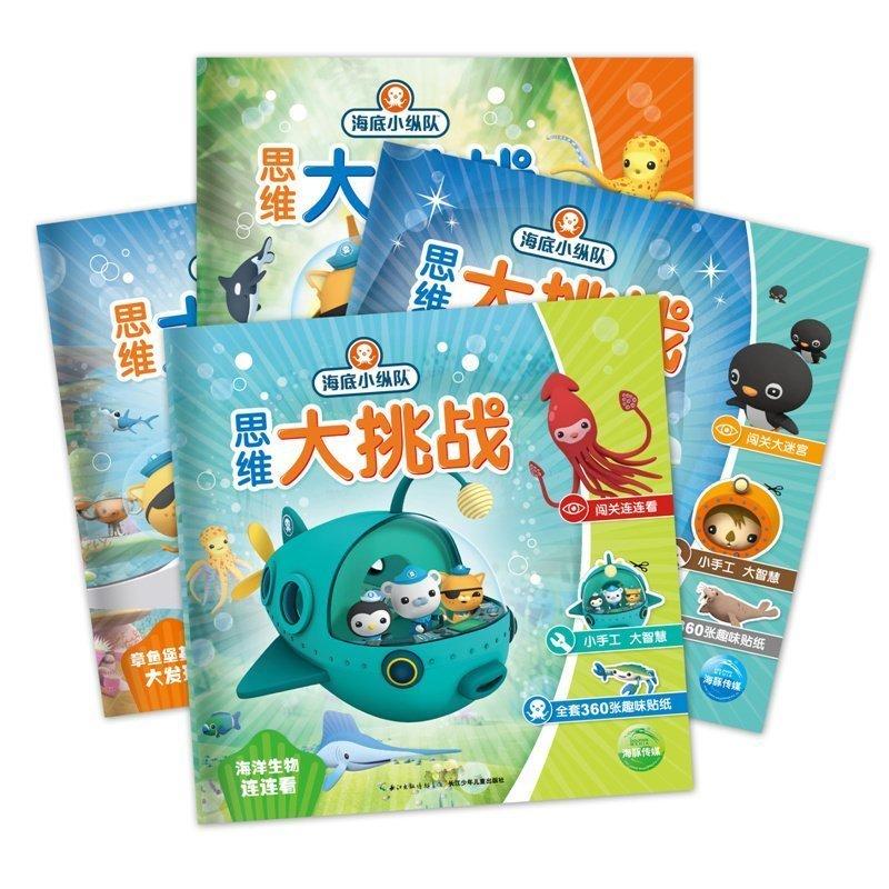正版 海底世界大迷宫/海底小纵队思维大挑战儿童贴纸游戏书全4册 贴纸