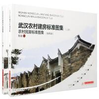 武汉农村建房标准图集(上下) 传统民居改造与中式风格别墅建筑设计书籍