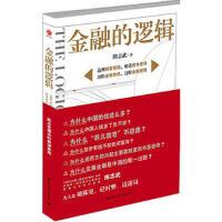 金融的逻辑 9787801739117 陈志武 国际文化出版公司