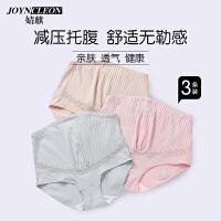 婧麒孕妇内裤纯棉初期孕早中晚期高腰托腹孕产妇通用无痕产后内裤