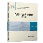 【正版全新直发】会计综合实验教程(第二版) 王秀芬 9787302524335 清华大学出版社