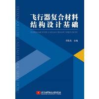 【正版全新直发】飞行器复合材料结构设计基础 邓忠民 9787512416055 北京航空航天大学出版社