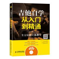 【二手书9成新】吉他自学从入门到精通陈飞著9787115365392人民邮电出版社