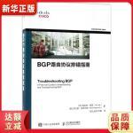 BGP路由协议排错指南 [印]维尼特 贾恩(Vinit Jain)、[美] 布拉德 埃奇沃斯( 人民邮电出版社9787