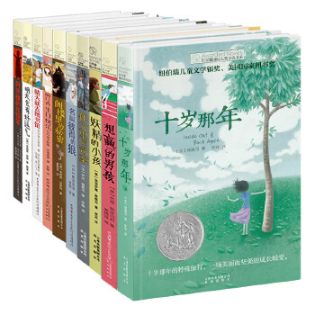 长青藤国际大奖小说套装系列(全10册 当当精选) 含十岁那年、想赢的男孩等。全球具有重要影响力的纽伯瑞等大奖作品精选.有品质的阅读打造有力量的成长,丰富的题材传递梦想、勇敢、希望等。影响着少年儿童的阅读与写作,启迪心灵。(禹田文化出品)