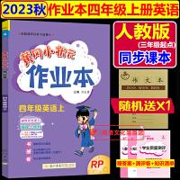 黄冈小状元四年级上册英语作业本RP人教版4年级英语同步练习册2021秋