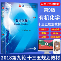 有机化学第9版第九版 陆阳第9九版本科临床西医教材书 人民卫生出版 第8八版升级教材 本科临床第9版十三五规划教材