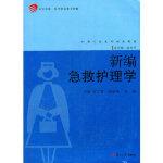 新编急救护理学 许方蕾 等 9787309076400 复旦大学出版社