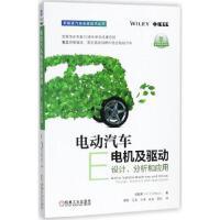 【全新直发】电动汽车电机及驱动 机械工业出版社