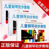 【全新直发】儿童钢琴初步教程(第2册)/有声音乐系列图书 上海音乐出版社