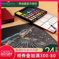 德国FABER-CASTELL辉柏嘉24色固体水彩金属色美术生专用颜料套装初学者水粉颜料便携式学生用画画笔手绘画材