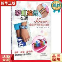 彩虹编织一本通:35款惊艳的橡皮筋手链和小饰物 〔英〕露西・霍萍;于月 河南科学技术出版社9787534975585【