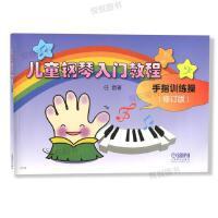 儿童钢琴入门教程手指训练操 修订版 儿童钢琴手指指法技法教材钢琴初学入门基础教程任音著音乐图书籍上海音乐出版社