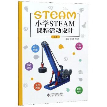 小学STEAM课程活动设计(上)
