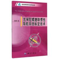 光学陀螺捷联惯性导航系统标定技术赵桂玲测绘出版社9787503035807