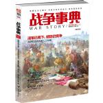 战争事典037:南明弘光之覆亡・乌克兰哥萨克起义・秦帝国的崩溃(修订版)