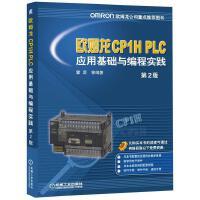 欧姆龙CP1H PLC应用基础与编程实践-第2版 霍罡 等编著 9787111482369 机械工业出版社【直发】 达额