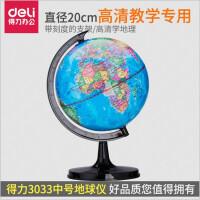 得力中号地球仪20cm 儿童学生用高清地理教学版地球仪摆件 3033