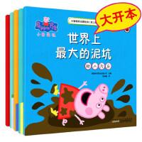 小猪佩奇书籍主题绘本第二辑全套5册 动画故事粉红猪小妹0-2-3-4-6周岁幼儿童卡通动漫图画书籍 正版peppa p